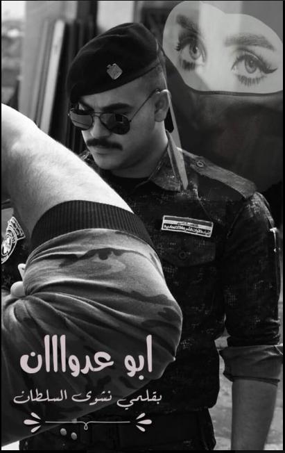 تحميل رواية أبو عدوان مذاق العشق pdf - نشوى السلطان