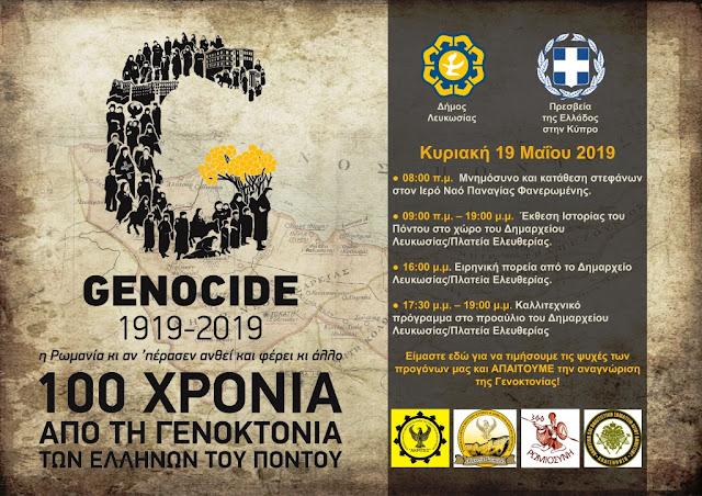Οι Πόντιοι της Κύπρου τιμούν τη Μνήμη των θυμάτων της Γενοκτονίας του Ποντιακού Ελληνισμού