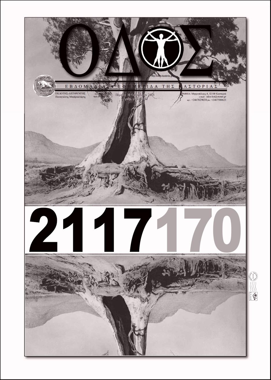 2117170