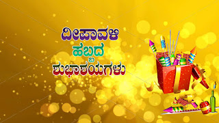 latest-happy-diwali-images-in-kannada-2018