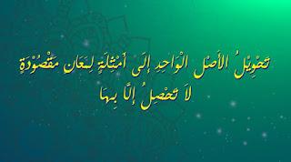 Saya doakan semoga senantiasa berada dalam naungan Rahmat dan maghfirah Pengertian Tashrif | Shorof Praktis