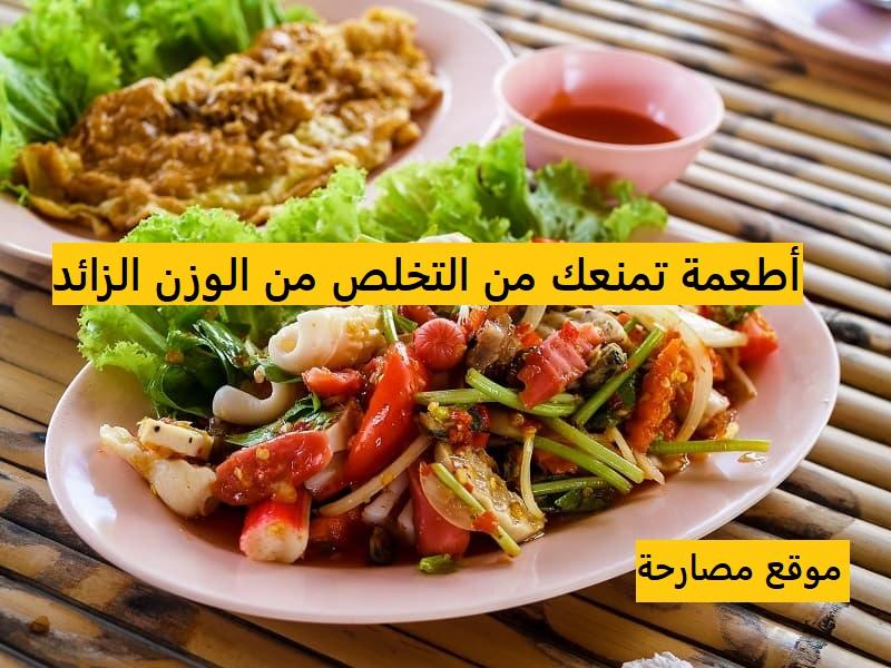 أطعمة تمنعك من التخلص من الوزن الزائد