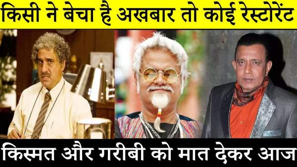 bollywood-actors-bad-condition-change-to-good-now-became-famous