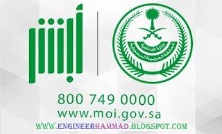 absher saudi, moi saudi, moi registration, absher moi,