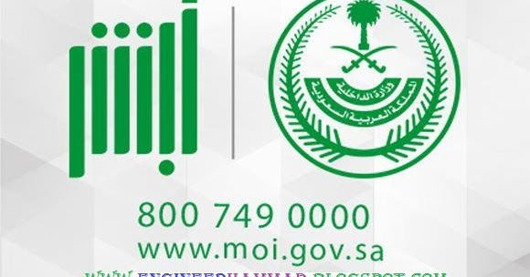 Moi Absher Saudi Registration Process And Benefits