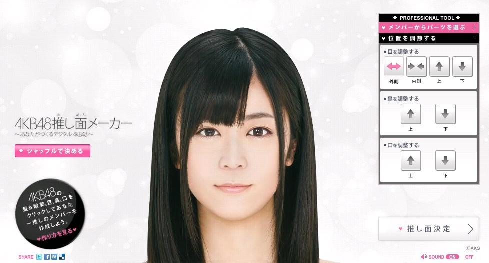 我製造的AKB48合成美少女 | 索愛の手機主題