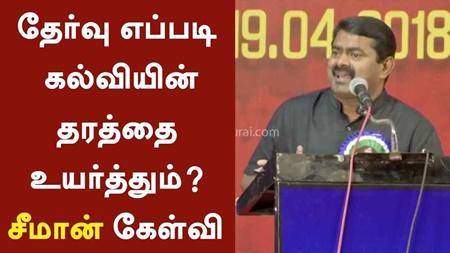 NEET is Denial of Education Rights, says Vairamuthu | #NEET #Vairamuthu