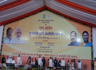 Mukhya Mantri Krishi Aashirwad Yojana