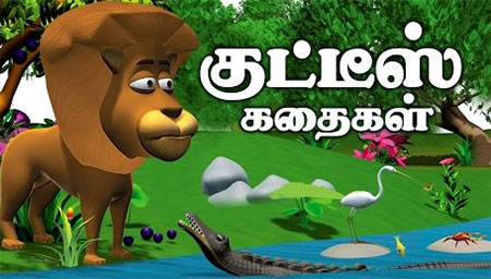 Animal Stories, Cartoon stories & Moral Stories Collections for Kids in Tamil | Jataka Tales
