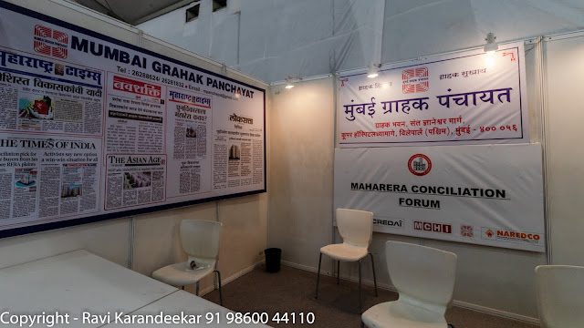 Mumbai Grahak Panchayat -