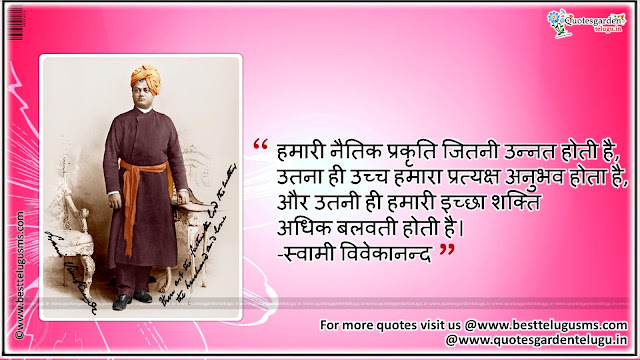 Swami Vivekananda Inspirational messages Quotes in Hindi