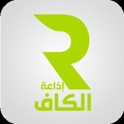 ECOUTEZ RADIO  le Kef EN DIRECT (Radio Tunisie)