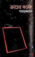 Kracher Kornel - Shahaduzzaman - ক্রাচের কর্নেল - শাহাদুজ্জামান , bangla pdf, mukti judder boi, মুক্তিযুদ্ধের বই পিডিএফ