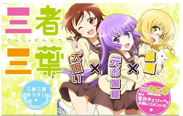 Download Anime Sansha Sanyou [Subtitle Indonesia]