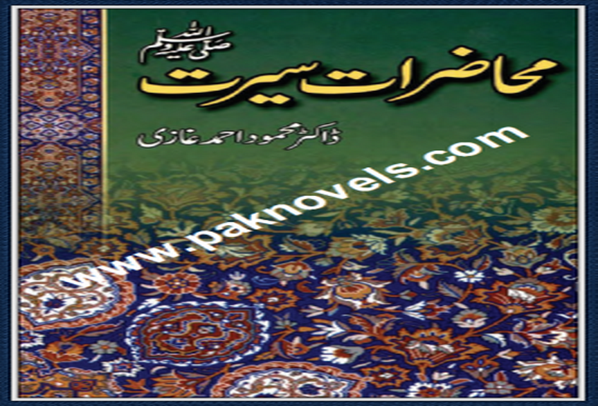 Mahazrat e Shareeat  by Dr. Mehmood Ahmed Ghazi