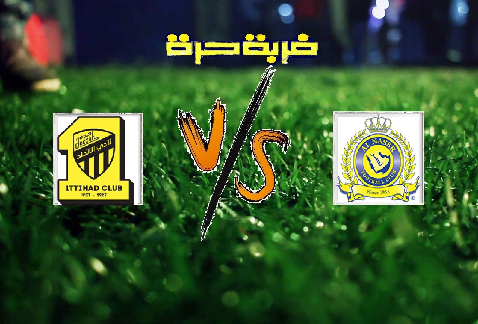 ملخص مباراة النصر والاتحاد اليوم السبت بتاريخ 13-04-2019 الدوري السعودي
