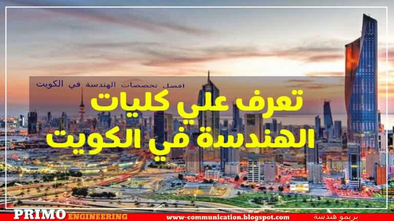 تعرف علي كليات الهندسة في الكويت بالتفصيل ومجالات عمل المهندسين وافضل تخصصات الهندسة في الكويت