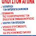 ΕΡΓΑΤΟΫΠΑΛΛΗΛΙΚΟ ΚΕΝΤΡΟ Ν. ΙΩΑΝΝΙΝΩΝ:Συλλαλητήριο 17 Οκτώβρη στις 18.30