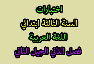 اختبارات 3 ابتدائي اللغة العربية فصل الثاني الجيل الثاني