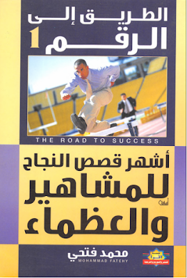 كتاب الطريق إلى الرقم 1 - أشهر قصص النجاح للمشاهير والعظماء
