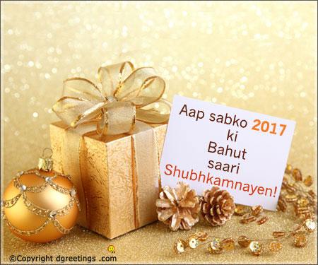 Best new year 2018 wishes shayari sms messages in hindienglish happy new year wishes in punjabimarathihindienglishtamiltelgu m4hsunfo