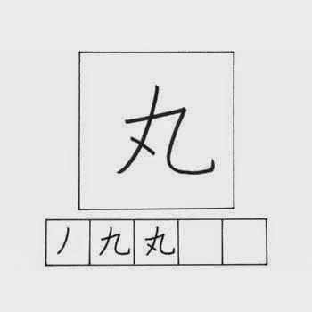 kanji bulat