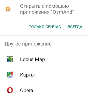 Мой смартфон предлагает использовать эти приложения