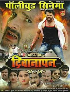 Deewanapan Bhojpuri Movie