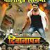 भोजपुरी फिल्म दीवानापन हीरो, हीरोइन - Deewanapan Bhojpuri Movie