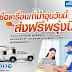 Homepro Promotion : ซื้อเครื่องทำน้ำอุ่นวันนี้ ส่งฟรีพรุ่งนี้