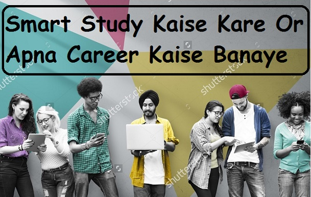 10 Tips : Smart Study Kaise Kare Or Career Kaise Banaye - Super SuccessFul Tips