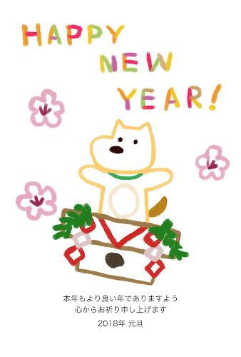 鏡餅になった犬のお絵かき年賀状(戌年)