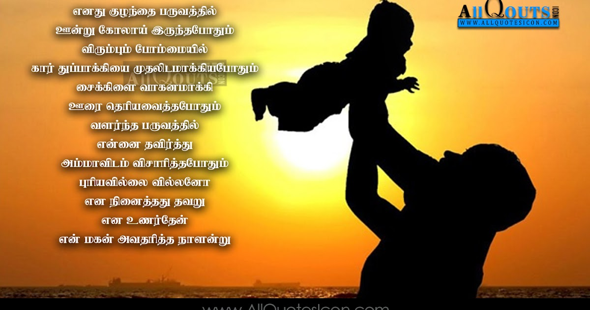 parents quotes from daughter in tamil - photo #31