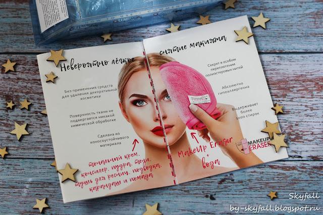 Многоразовая салфетка для снятия макияжа MakeUp Eraser