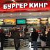 (Video) Burger King Rusia Tawar Menu Baru 'Trump Burger'