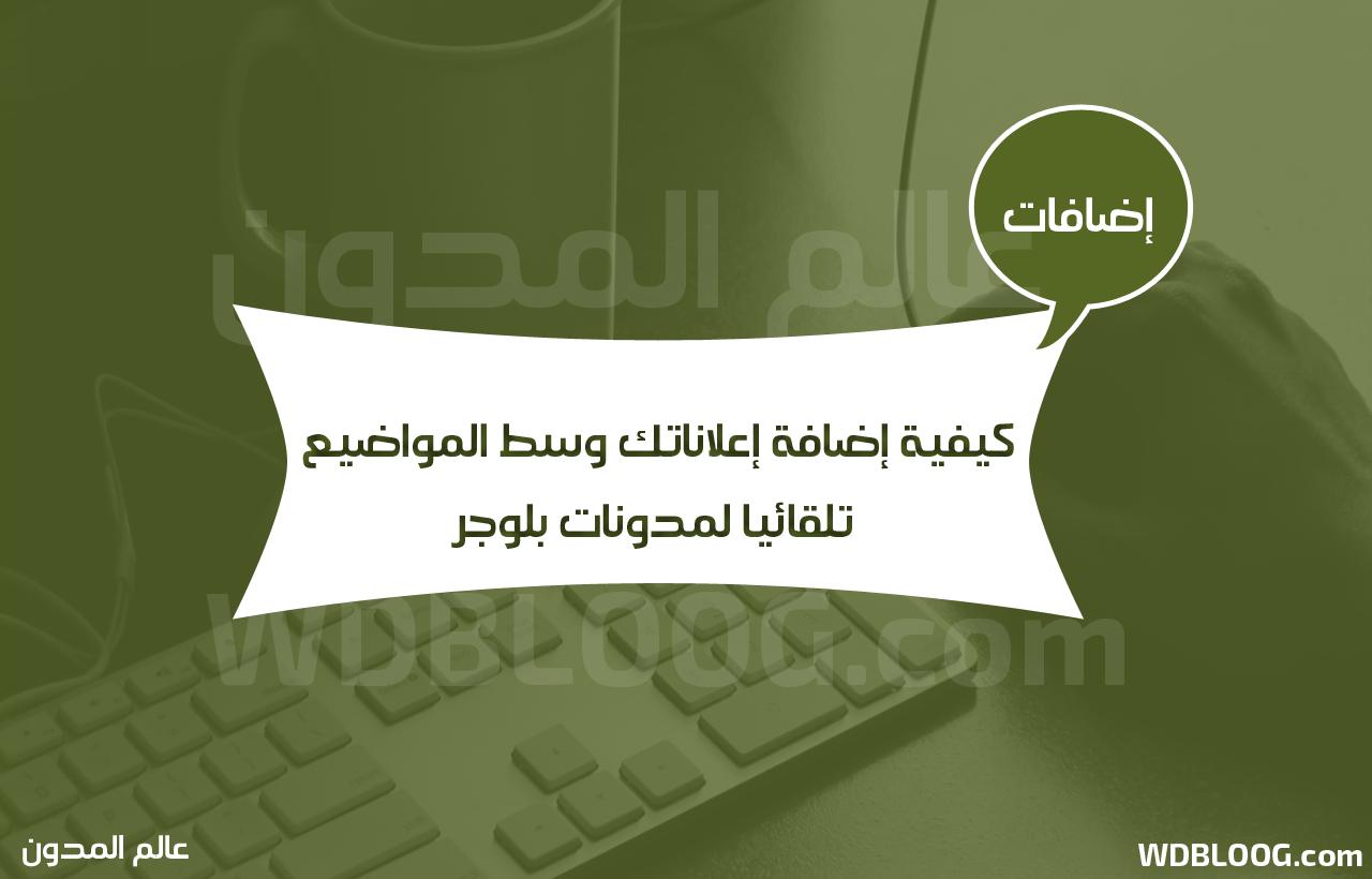 كيفية إضافة الإعلانات وسط المواضيع تلقائيا لمدونات بلوجر