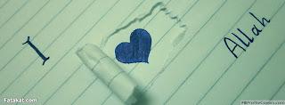 غلاف فيس بوك 2013 - انا احب الله