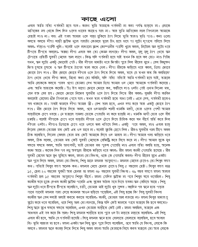 Bangla Choti bangla golpo: bangla golpo-3