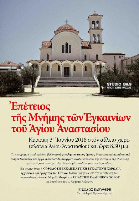 Εκδήλωση για την Επέτειο της Μνήμης των Εγκαινίων του Αγίου Αναστασίου