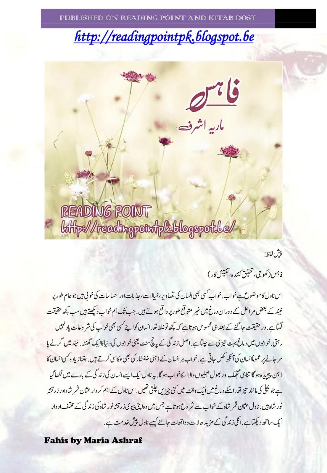 Fahis By Maria Ashraf Romantic After Marriage Urdu Novel