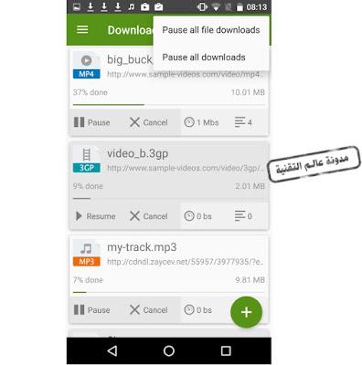 تحميل ملفات عبر تطبيق Fast Download Manager: