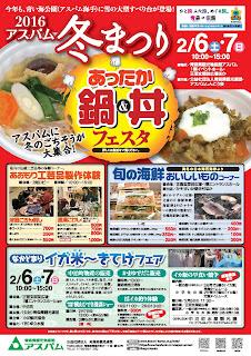 2016 Aspam Winter Festival Fuyu Matsuri flyer front 平成28年アスパム冬まつり チラシ表