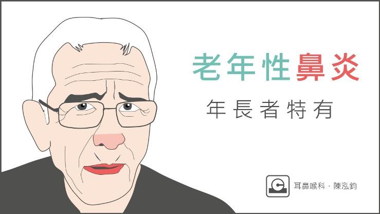 老年性鼻炎