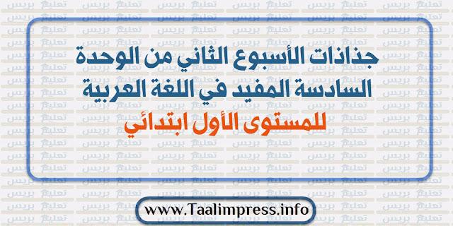 جذاذات الأسبوع الثاني من الوحدة السادسة المفيد في اللغة العربية للمستوى الأول ابتدائي