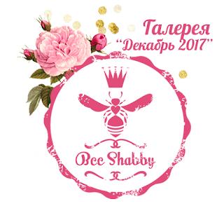 http://www.bee-shabby.ru/2017/12/blog-post.html