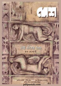 Desh on June 17, 2017 ebook pdf