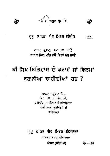 http://sikhdigitallibrary.blogspot.in/2018/04/ki-sikh-itihas-dey-dramey-jan-filman.html