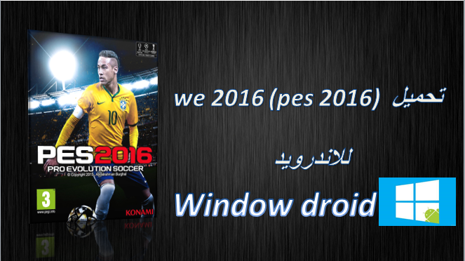 we 2016 by windowdroid