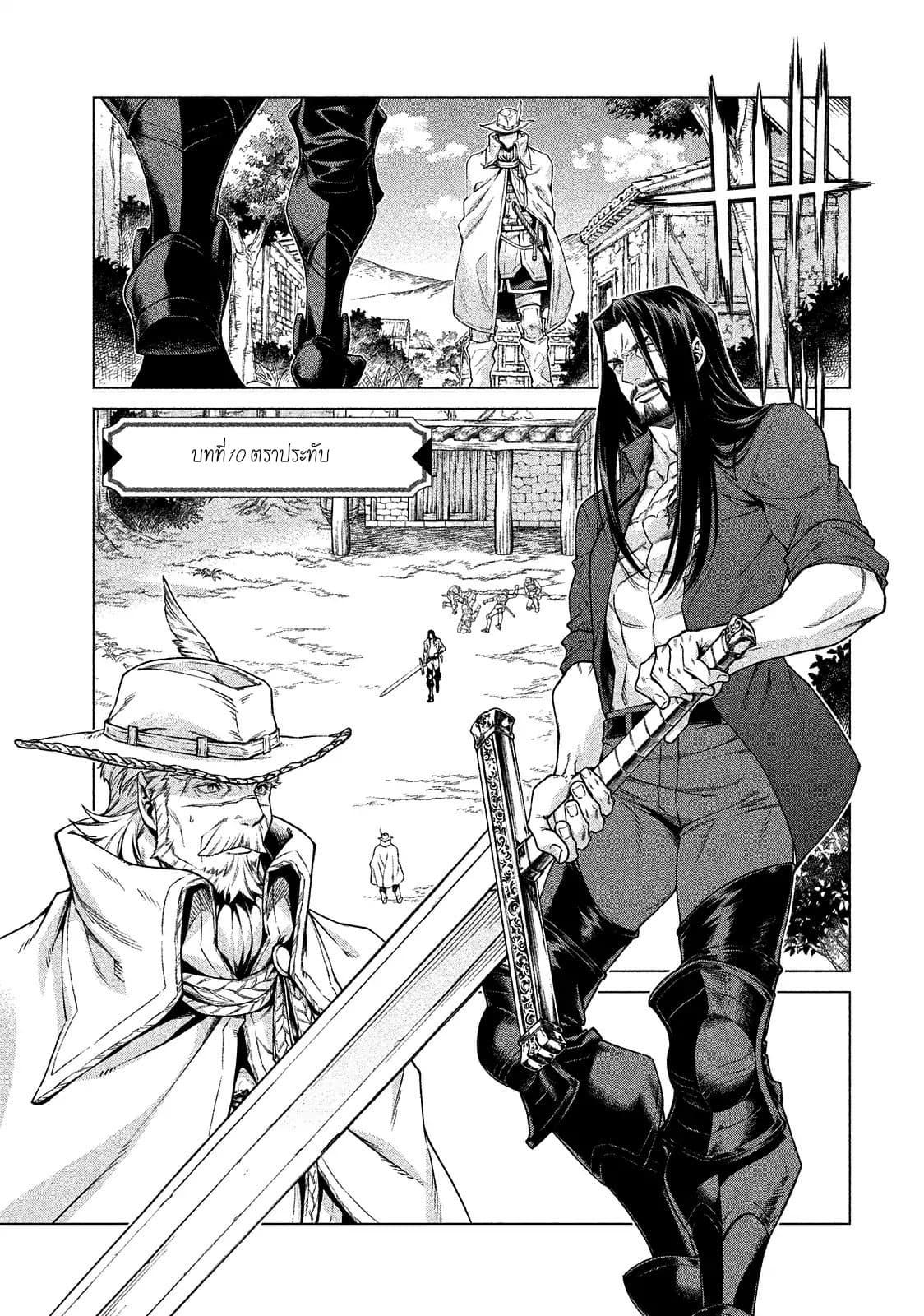 อ่านการ์ตูน Henkyou no Roukishi - Bard Loen ตอนที่ 10 หน้าที่ 1