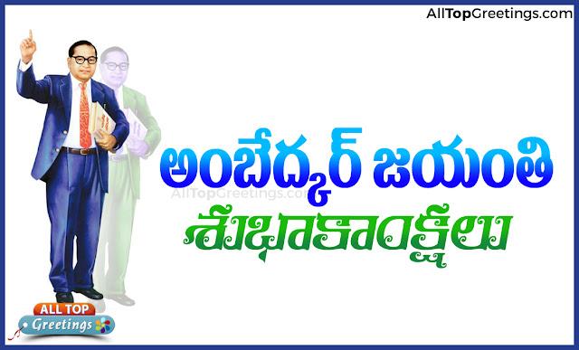 telugu-ambedkar-jayanti-wishes-telugu-quotations-images